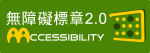 Web Accessibility Guidelines 2.0 Approbal_圖示